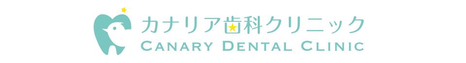 カナリヤ歯科クリニック