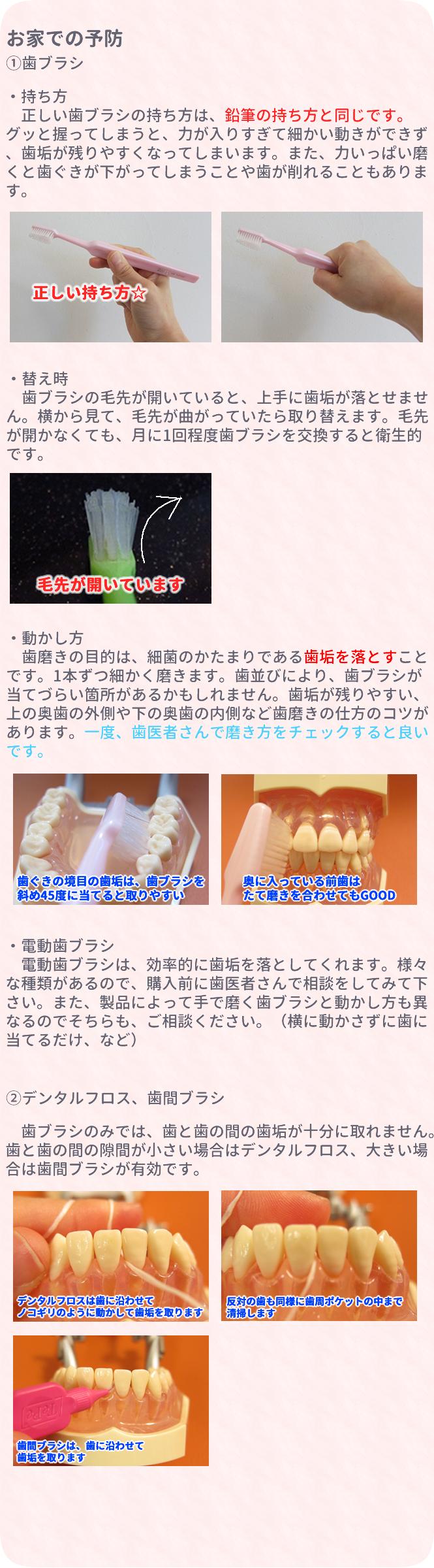訪問歯科診療できる歯医者